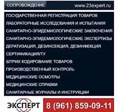 """ООО """"Эксперт"""" оказывает сопровождение компаний, предприятий!"""