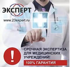 Закажите экспертизу медицинских учреждений в г. Краснодар