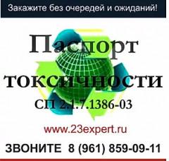 """Закажите паспорт токсичности в ООО """"ЭКСПЕРТ"""" в Краснодаре"""