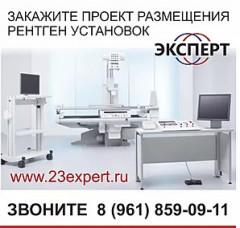 Проект размещения рентгенотелевизионных установок