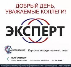 """Орган инспекции ООО """"ЭКСПЕРТ"""" - приглашаем к сотрудничеству!"""