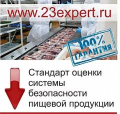 Оценка наличия и функционирования системы обеспечения безопасности пищевой продукции на Вашем предприятии