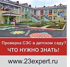 Какие требования предъявляются СЭС к детским садам?