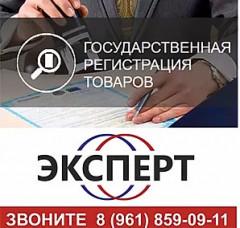 Что такое СГР (Свидетельство о гос. регистрации)? Официальный ответ экспертов!