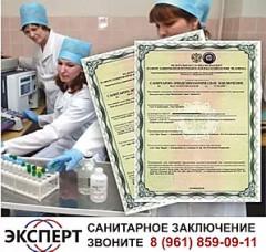 Санитарное заключение в Краснодаре можно получить без очередей! Официально!