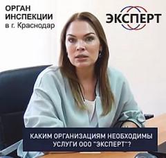 Орган инспекции в г. Краснодар по ул. Тургенева, 110/1. Звоните для консультаций сейчас!