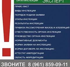 """Весь спектр санитарно-эпидемиологических услуг в Краснодаре в ООО """"ЭКСПЕРТ""""!"""