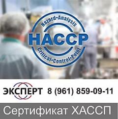 Что дает сертификат ХАССП и как получить документ? Ответ лучших экспертов Краснодара.