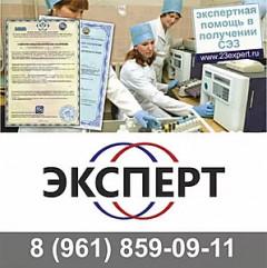 Экспертная помощь в получении СЭС в Краснодаре! Срочно и официально! Звоните сейчас!
